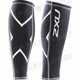 [ 2XU ] 澳洲 Compression Calf Guard 運動緊身機能腿套/加壓小腿套/壓縮褲腿套 中性款 UA1987b