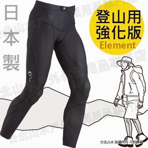 C3fit/機能褲/壓縮褲/緊身褲 Element 日本製 男款 加壓緊身褲 登山加強版 3F12122