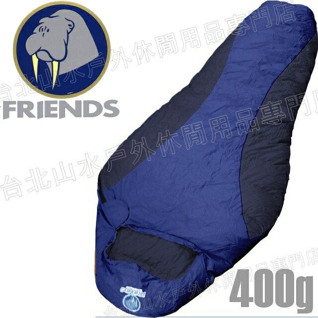 [ Friends ] 羽絨睡袋/露營睡袋/登山睡袋 台灣製 400g 木乃伊型 SF-204 藍