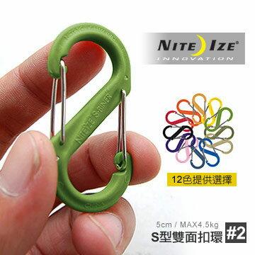 [ NITE IZE ] SBP2-03-17 草綠 S-BINER Plastic S型雙面塑膠扣環 2號