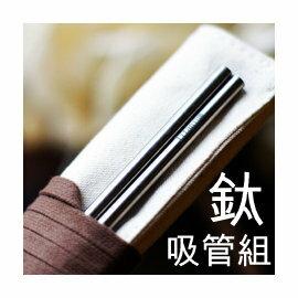 [ 法藍舶恩 ] 鈦吸管/純鈦筷吸管/鈦合金吸管 兩入組 附收納袋 P.BRANDS
