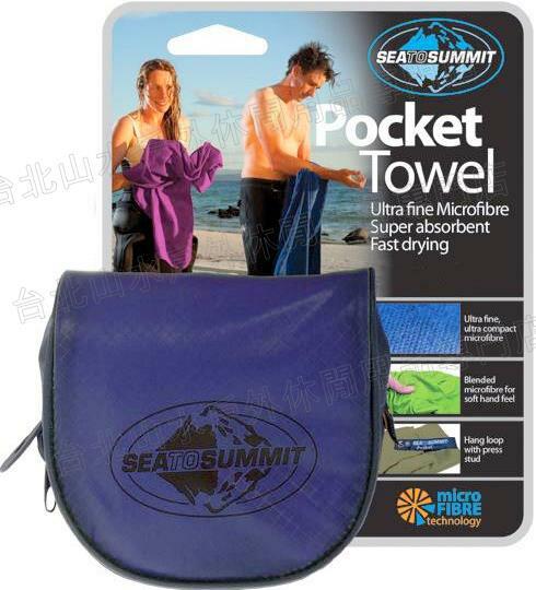 [ Sea to Summit ] Pocket Towel S 口袋型快乾毛巾 APTRC 豔藍