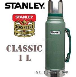 Stanley Classic 經典真空保溫瓶/美式復古軍用不鏽鋼保溫水壺 1L 錘紋綠 01254/台北山水