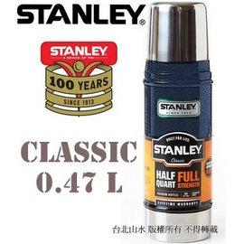 Stanley Classic 經典真空保溫瓶/美式復古軍用不鏽鋼保溫水壺 0.47L 錘紋藍 01228/台北山水