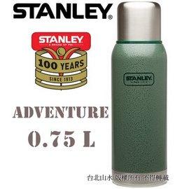 Stanley Adventure 冒險真空保溫瓶/不鏽鋼保溫水壺 0.75L 錘紋綠 01562/台北山水