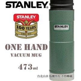 Stanley咖啡保溫杯經典單手杯隨行杯不鏽鋼保溫水壺OneHandVacuumMug0.47L錘紋綠01394台北山水