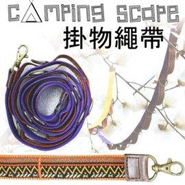 CAmping scape/露營/掛物織帶鏈/掛物繩帶 金屬扣民族風 紫
