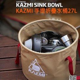 KAZMI/露營水桶/手提折疊水桶 27L