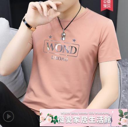 莫代爾短袖t恤男裝夏季2021新款白色衣服圓領潮流潮半袖打底衫