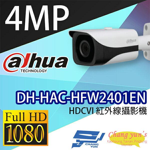 高雄台南屏東監視器DH-HAC-HFW2401EN400萬畫素HDCVI紅外線攝影機大華dahua