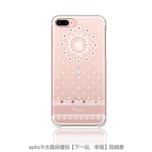 【微笑商城】APPLEiPhone66sPlus5.5吋水晶保護殼【下一站,幸福】我願意透明殼保護殼手機殼硬殼背殼殼