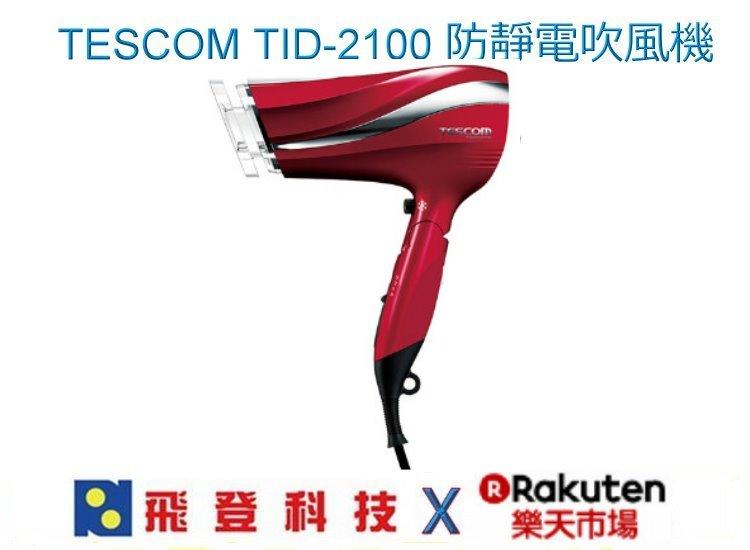【速乾大風量】TESCOM TID-2100 紅色 防靜電吹風機 群光 貨 含稅開發票
