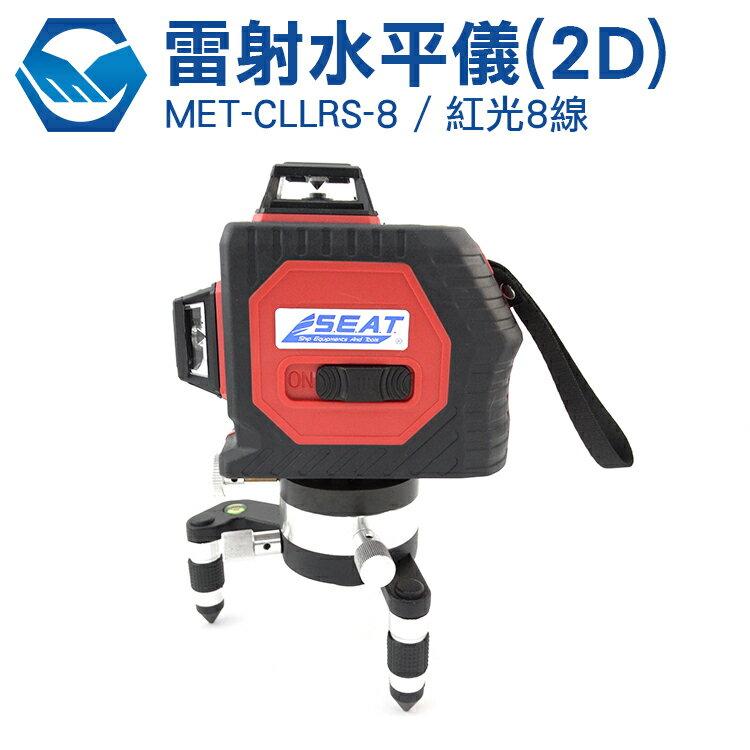 工仔人 雷射水平儀 雷射打線器 油漆工程 裝潢必備 加強紅光 自動校正MET-CLLRS-8