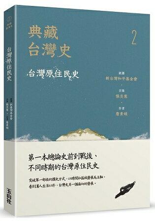 典藏台灣史(二)台灣原住民史 | 拾書所