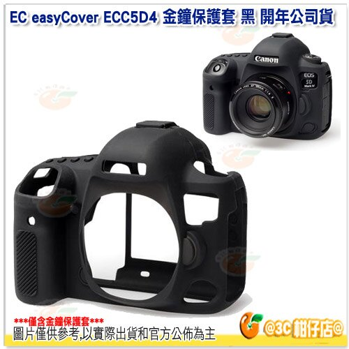 EC easyCover ECC5D4 金鐘保護套 黑 開年公司貨 金鐘套 適 Canon 5DIV 5D4