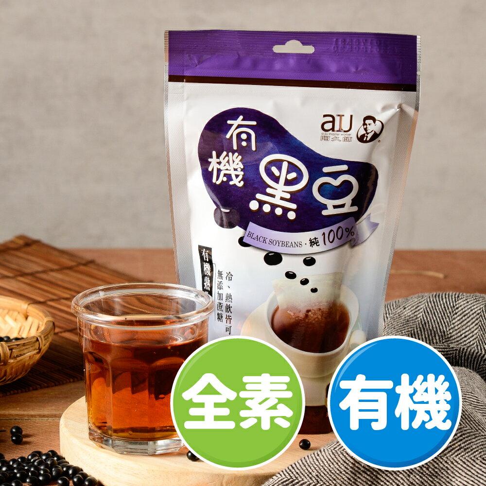 【阿久師】濾泡式有機熟化100%純黑豆 150g【黑豆水】