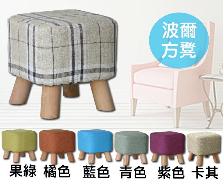 !新生活家具! 方凳 矮凳 亞麻布 條紋 椅凳 穿鞋椅 多色可選 腳凳 馬卡龍色 蘇格蘭紋 可拆洗 《波爾》 非 H&D ikea 宜家