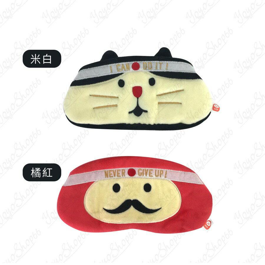 【蜜絲小舖】眼罩 貓咪必勝眼罩 祈願學業眼罩 祈願合格眼罩 學渣的最後掙扎 達摩 眼睛放鬆 可愛 遮光 睡眠用 #775