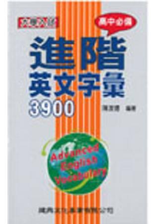 高中 進階英文字彙3900
