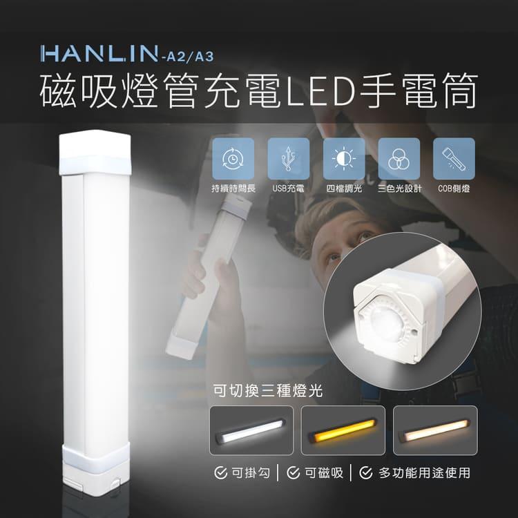 HANLIN-A2/A3 磁吸燈管充電LED手電筒【風雅小舖】