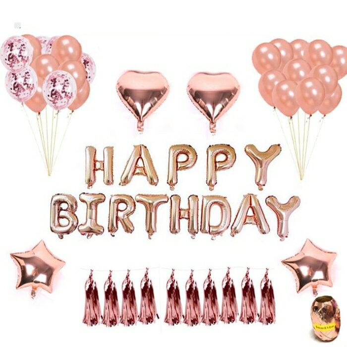 [Hare.D] 玫瑰金 生日裝飾 氣球 流蘇組 派對小物 生日 公司慶祝 派對活動