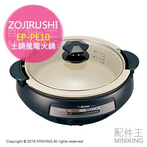 【配件王】代購 ZOJIRUSHI 象印 EP-PE10 電烤盤 電火鍋 土鍋 壽喜燒 小火鍋
