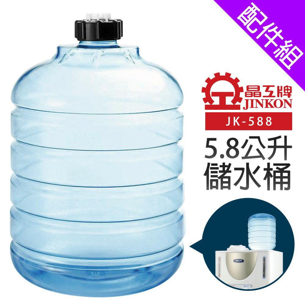 [配件組]【晶工牌】5.8L儲水桶 (JK-588)