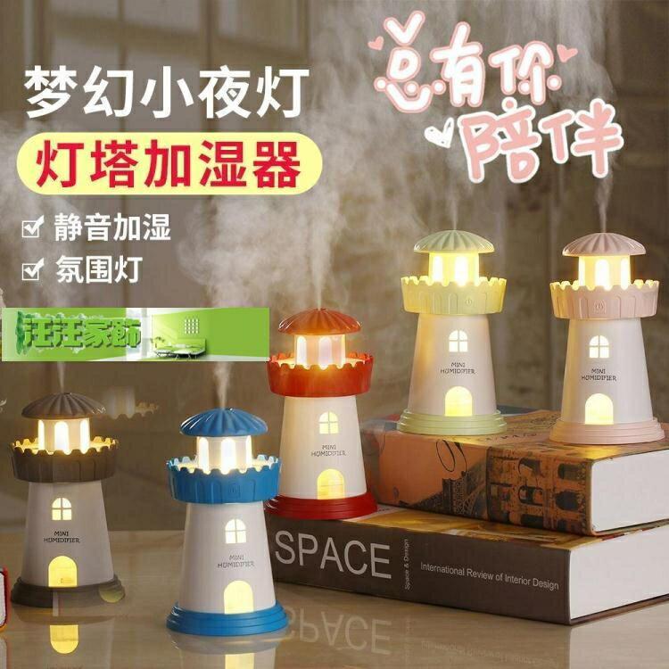 香薰機 小型燈塔迷你USB創意小夜燈加濕器燈辦公桌面學生宿舍靜音禮物 汪汪家飾 免運