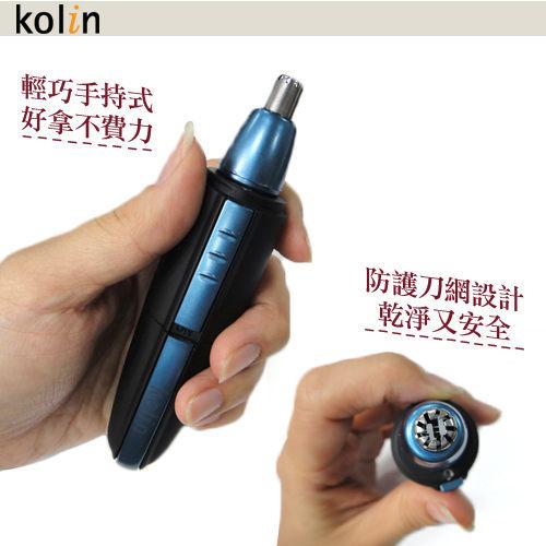 歌林kolin時尚水洗鼻毛刀(鼻毛機)。KBH-R01。LED照明;100%可水洗 1