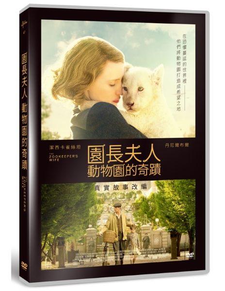 【停看聽音響唱片】【DVD】園長夫人:動物園的奇蹟