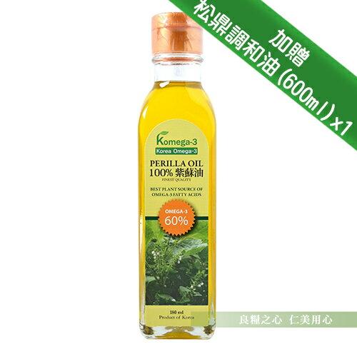 仁美良食:Komega-3母心紫蘇油(180ml瓶)_加贈松鼎調和油(600ml)x1