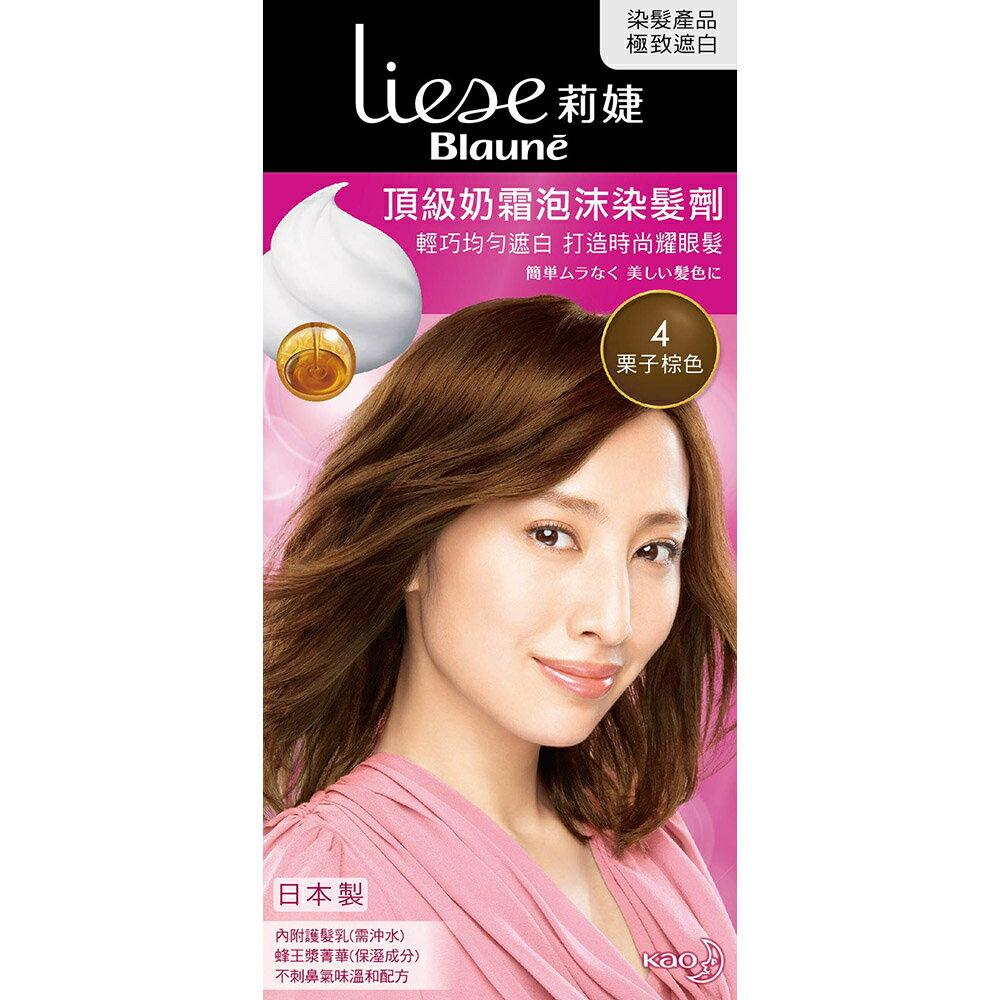 莉婕 LIESE 頂級奶霜泡沫染髮劑 4栗子棕色│9481生活品牌館