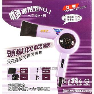 【九元生活百貨】立頓 ED-227吹風機 鐵頭專用型 營業用