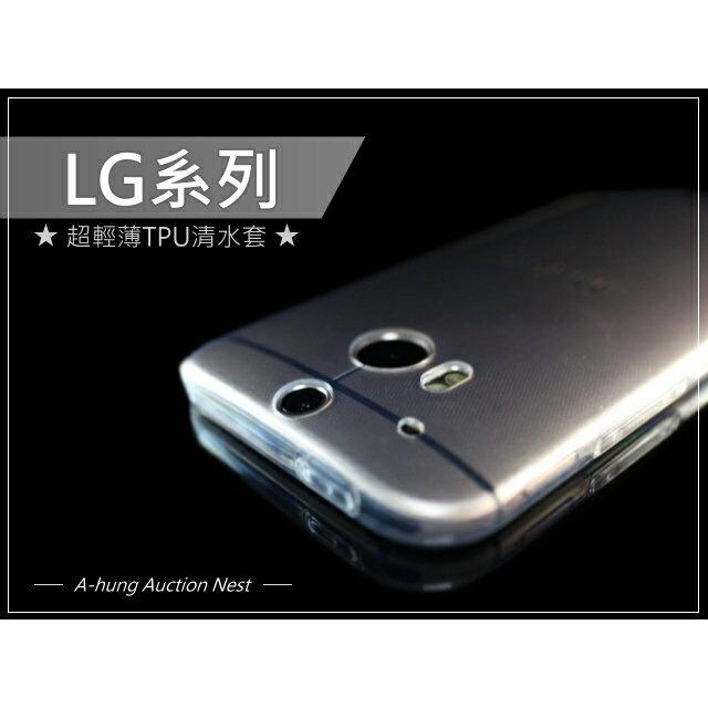 【LG系列】超輕薄透明殼 LG G5 G3 G2 mini 保護殼 保護套 清水套 軟殼 背蓋 手機殼
