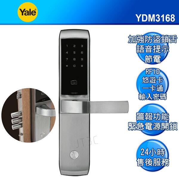 Yale耶魯YDM3168(YDM3168-F)電子鎖熱感觸控卡片密碼(多栓式防爆鎖匣型)免費到府安裝服務聯強代理商貨非水貨