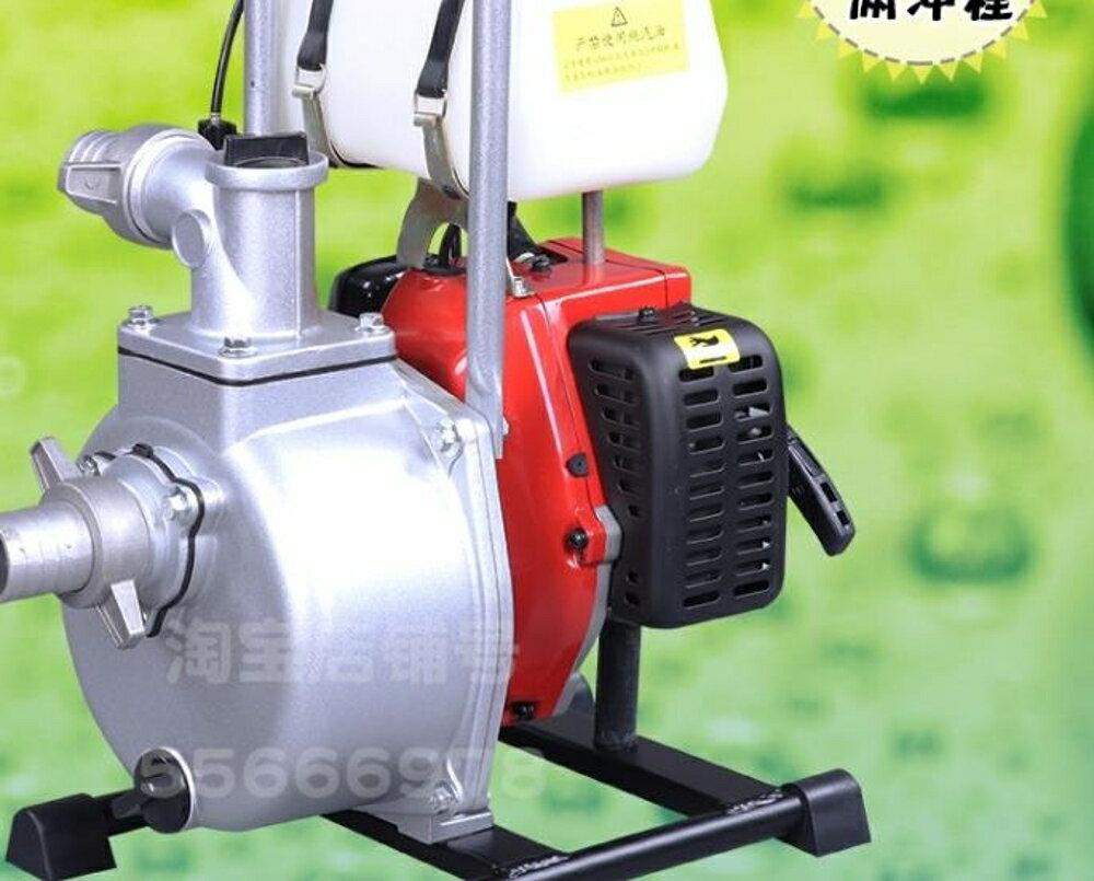 抽水機 汽油1寸1.5寸汽油機農用灌溉澆水噴灌機排灌機四沖程自吸式抽水機水泵 DF 免運 1