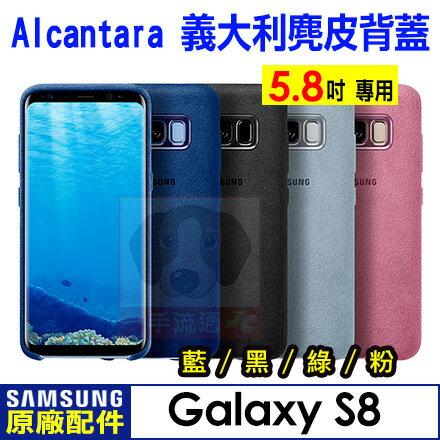 Samsung Galaxy S8 Alcantara 義大利麂皮背蓋 5.8吋 原廠配件 手機殼