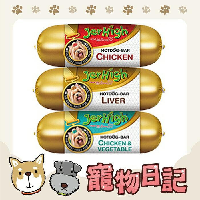寵物日記 JerHigh就是愛!熱狗棒!HOTDOG-BAR 黃金熱狗棒 新鮮好滋味 五種口味 150g