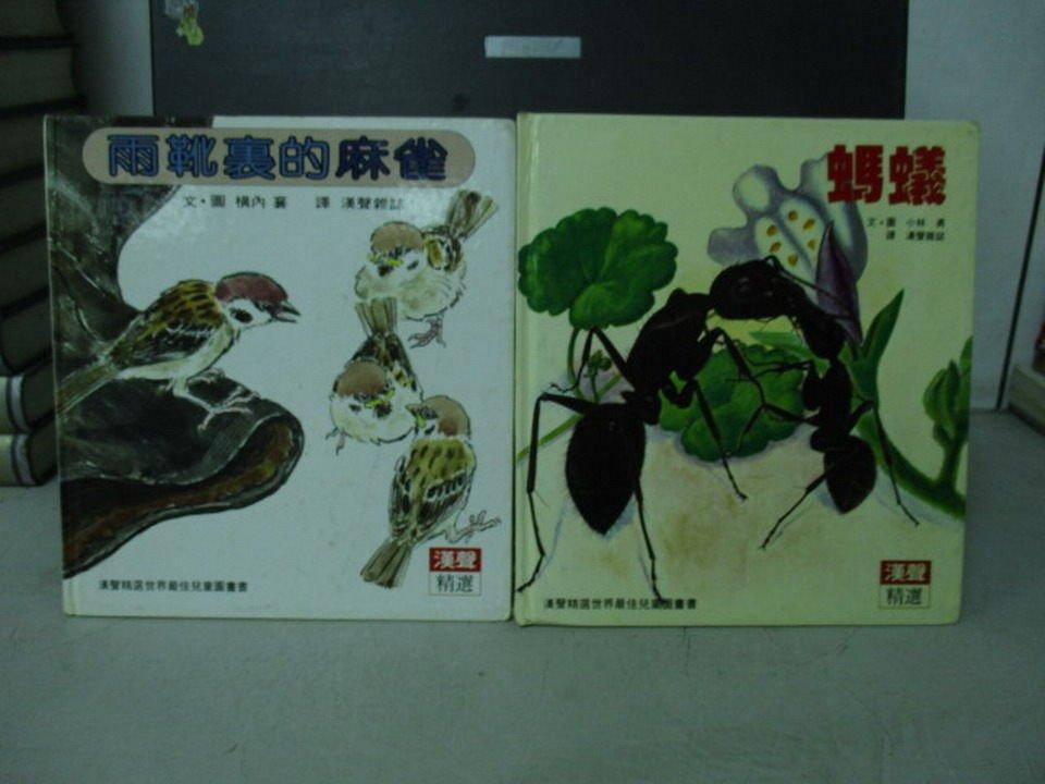 【書寶二手書T2/少年童書_QXC】雨靴裏的麻雀_螞蟻_共2本合售