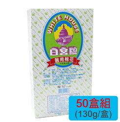 【醫康生活家】白宮醫用棉花(脫脂棉) 130g (盒裝)    ►►50盒組
