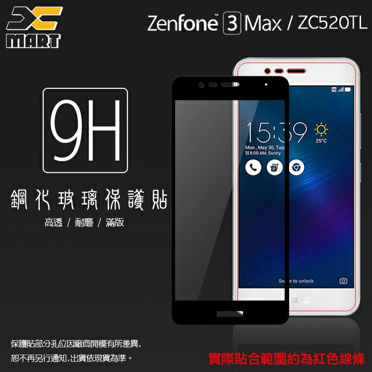Xmart ASUS ZenFone 3 Max ZC520TL 5.2吋 滿版 鋼化玻璃保護貼/強化保護貼/9H硬度/高透保護貼/防眩光/防刮花