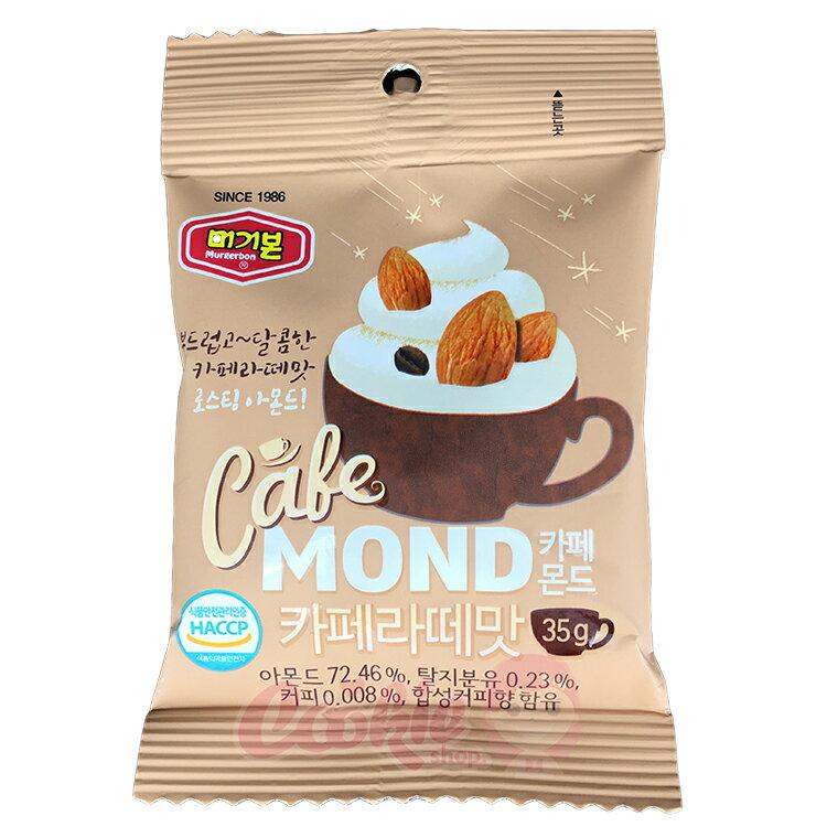 韓國 MERGURBON 拿鐵咖啡味杏仁果(35g)【庫奇小舖】