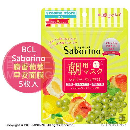 正品  BCL Saborino 早安面膜 麝香葡萄 限定版 5枚入 60秒面膜 洗臉 保濕