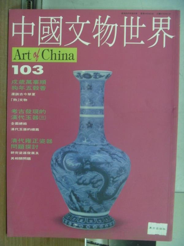 【書寶二手書T1/雜誌期刊_PKP】中國文物世界_103期_清代雍正瓷器問題探討等