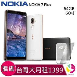 Nokia 7 Plus 攜碼至 台灣大哥大 4G 月繳1399手機$1元【贈9H鋼化玻璃保護貼*1+氣墊空壓殼*1】