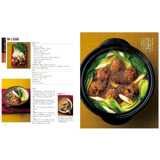 每天都想吃的絕品鍋物 3