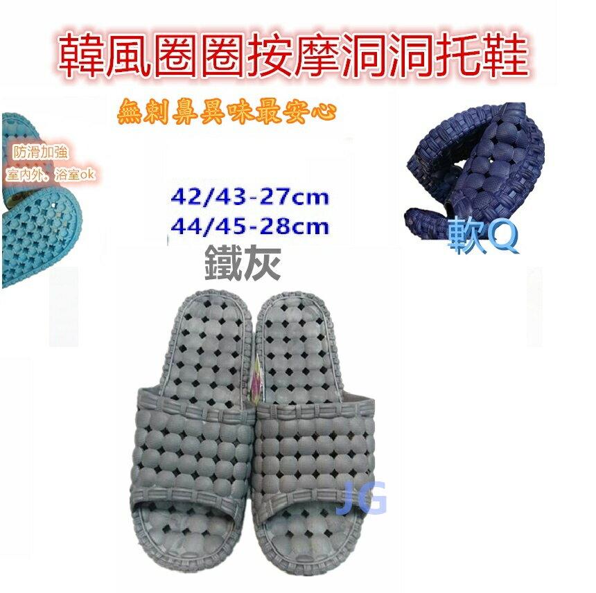 男拖鞋 鐵灰色韓版圈圈按摩拖鞋情侶拖鞋洞洞拖鞋尺寸:42-45碼 寬版一體成型防滑防水男女拖鞋,可當浴室拖鞋。