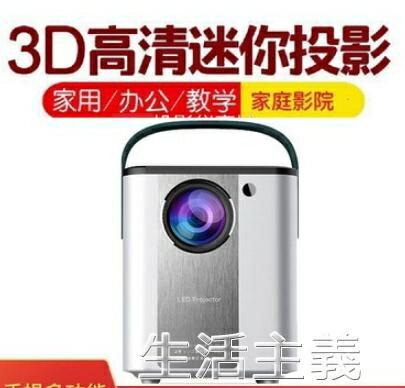 投影儀 家樂Q3手機WiFi投影儀家用小型一體迷你高清智慧4k投影儀 生活主義