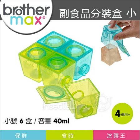 ✿蟲寶寶✿【英國BrotherMax 】金牌好物推薦~耐高溫、好清洗、不含雙酚A 寶寶副食品分裝盒 小40ml*6入