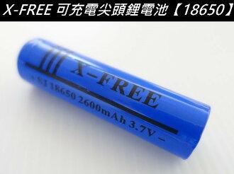 【意生】X-FREE 可充電尖頭鋰電池【18650】充電式鋰電池 Q5 T6 L2強光手電筒18650鋰電池cree神火